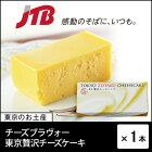 【東京のお土産】チーズブラヴォー東京贅沢チーズケーキ