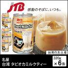 【台湾お土産】名屋|台湾タピオカミルクティー6缶セット|パールミルクティー【ポイント10倍&2,990円以上送料無料!】