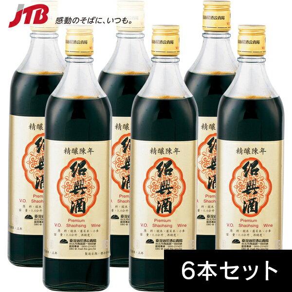 精醸陳年紹興酒 600ml×6本セット【台湾 お土産】|紹興酒 アジア お酒 台湾土産 おみやげ