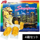 【シンガポールお土産がポイント10倍&送料無料!】マーライオンクッキーBIGボックス4箱セット(シンガポールおみやげ)