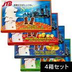 【シンガポール お土産】マーライオンミニチョコ4種セット1セット(4箱)|チョコレート 東南アジア 食品 シンガポール土産 おみやげ お菓子