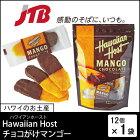 【ハワイお土産】HawaiianHost(ハワイアンホースト)|ハワイアンホーストチョコがけマンゴー1袋|ドライフルーツ|ドライマンゴー【ポイント10倍&2,990円以上送料無料!】