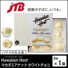【ハワイおみやげ】HawaiianHost(ハワイアンホースト)|ハワイアンホーストマカダミアナッツホワイトチョコ1箱|チョコレート【ポイント10倍&2,990円以上送料無料!】
