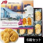 【シンガポール お土産】マーライオンクッキー6箱セット|クッキー 東南アジア 食品 シンガポール土産 おみやげ お菓子