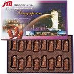 【シンガポール お土産】マーライオンミルクチョコ1箱|チョコレート 東南アジア 食品 シンガポール土産 おみやげ お菓子