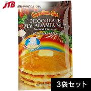 ハワイアンサン パンケーキ ミックス チョコレート マカダミアナッツ おすすめ ホットケーキ おみやげ