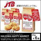 【ハワイのクッキーがポイント10倍&送料無料!】ハレイワマカダミアナッツ&チョコチップクッキー6袋セット(ハワイおみやげ)