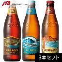 【ハワイ お土産】コナビールギフト3種セット1セット(3本)...