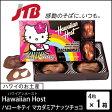 【ハワイ お土産】[ Hawaiian Host ハワイアンホースト ハローキティ マカダミアナッツチョコ 1箱 ]ハワイアンホスト チョコレート チョコ マカデミアナッツ ナッツ お菓子 おみやげ みやげ 菓子 旅行 海外土産 あみあげ ギフト