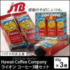 【ハワイお土産がポイント10倍&2,990円以上送料無料!】ライオンコーヒー3種セット(ハワイお土産)