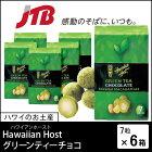 【ハワイのチョコレートがポイント10倍&送料無料!】ハワイアンホーストグリーンティーチョコ6箱セット(ハワイおみやげ)