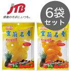 【台湾お土産がポイント10倍&送料無料!】台湾ドライフルーツ2種6袋セット(台湾お土産)