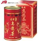 【台湾おみやげがポイント10倍&2,990円以上送料無料!】缶入り台湾凍頂烏龍茶1缶(台湾のお土産)
