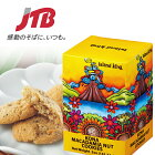 【ハワイおみやげ】IslandKing(アイランドキング)|アイランドキングコナコーヒーマカダミアナッツクッキー1箱|クッキー【ポイント10倍&2,990円以上送料無料!】