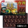 【台湾 お土産】台湾 パゴダシェイプドチョコ6箱セット|チョコレート【お土産 お菓子 おみやげ 台湾 海外 みやげ】台湾 食品