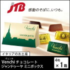 【イタリアチョコレートがポイント10倍&2,990円以上送料無料!】ヴェンキジャンドゥーヤミニボックス(イタリアお土産)
