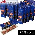 【イタリアお土産がポイント10倍&送料無料!】イカムミニデザートチョコ20箱セット(イタリアおみやげ)