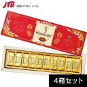 【イタリア お土産】カファレル チョコ ジャンドゥーヤチョコ4箱セット...