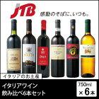 【イタリアお土産がポイント10倍&送料無料!】イタリアワイン飲み比べ6本セット(イタリアおみやげ)