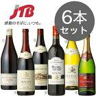 【フランスのワインがポイント10倍&送料無料!】フランスワイン飲み比べ6本セット(フランスおみやげ)