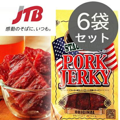 【アメリカお土産がポイント10倍&送料無料!】ポークジャーキー6袋セット(アメリカお土産)