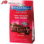 ギラデリ ダークチョコ【アメリカ お土産】|チョコレート アメリカ土産 おみやげ お菓子 輸入