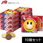 【アメリカチョコレートがポイント10倍&送料無料!】スマイルチョコミニボックス10箱セット(アメリカお土産)