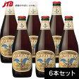 【アメリカ お土産】ANCHOR(アンカー) アンカー リバティーエール6本セット ビール【おみやげ お土産 アメリカ 海外 みやげ】アメリカ お酒