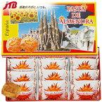 スペイン アーモンドクッキー【スペイン お土産】|クッキー ヨーロッパ スペイン土産 おみやげ お菓子