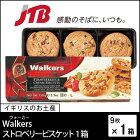 【イギリスおみやげ】Walkers(ウォーカー)|ウォーカーストロベリービスケット1箱|クッキー【ポイント10倍&2,990円以上送料無料!】