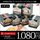 【イギリスおみやげがポイント10倍&送料無料!】アーマッドティーバッグセット(イギリスのお土産)
