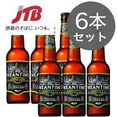 【イギリス お土産】ミーンタイム ロンドンラガー&ペールエール6本セット|ビール【お土産 お酒 おみやげ イギリス 海外 みやげ】イギリス ビール