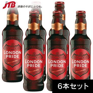 【エントリーでポイント5倍!11月4日20:00〜10日23:59】【イギリス お土産】フラーズ ロンドンプライド6本セット|ビール ヨーロッパ お酒 イギリス土産 おみやげ