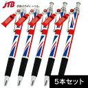 【イギリス お土産】イギリス 国旗ボールペン5本セット|筆記具 ヨーロッパ 雑貨 イギリス土産 おみやげ