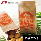 【グアムクッキーがポイント10倍&送料無料!】グアムマカダミアナッツクッキー6袋セット(グアムお土産)