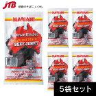 【オーストラリアおみやげがポイント10倍&送料無料!】マリアニビーフジャーキー5袋セット(オーストラリアお土産)