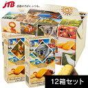 【オーストラリア お土産】チョコがけマカダミアナッツ ショートブレッド12箱セット|……