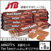 【オーストラリア お土産】ARNOTT'S(アーノッツ)|ティムタム オリジナル8袋セット|TimTam【お土産 お菓子 おみやげ オーストラリア 海外 みやげ】オーストラリア 菓子