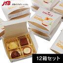 【ドイツ お土産】ハシェ ミニチョコ12箱セット|チョコレート ヨーロ...