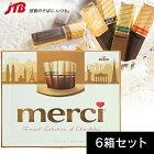 【ドイツお土産がポイント10倍&送料無料!】メルシーゴールドチョコ6箱セット(ドイツおみやげ)
