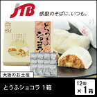 【大阪のお土産】とうふショコラ