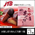 【大阪のお土産】大阪しぼりあんころ餅