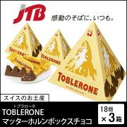 トブラローネ マッターホルンボックスチョコ チョコレート おみやげ