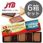 【スイスおみやげがポイント10倍&送料無料!】スイスチョコクッキー6箱セット(スイスのクッキー)