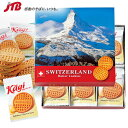 【スイス お土産】スイス バタークッキー1箱 クッキー ヨーロッパ 食品 スイス土産 おみやげ お菓子