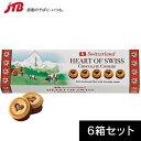 【スイス お土産】スイス ハートチョコクッキー6箱セット ク...