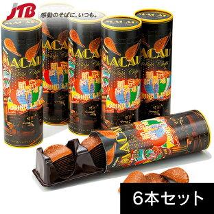 マカオ チョコチップス6本セット