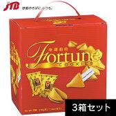 【香港 お土産】Garden|香港 フォーチュンクッキー3箱セット|チョコレート|幸運曲奇【おみやげ お土産 海外 みやげ】