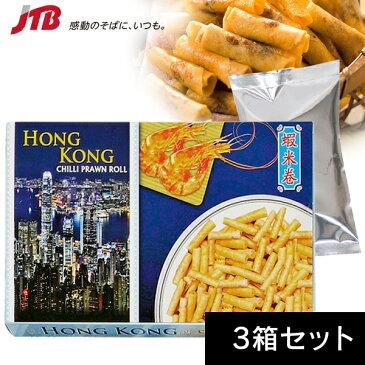 【香港 お土産】香港 チリプロウンロール3箱セット|スナック菓子 アジア 食品 香港土産 おみやげ お菓子