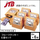 【グアムおみやげがポイント10倍&送料無料!】フルーツクッキー6袋セット(グアムお土産)